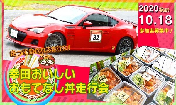 """幸田""""おいしい""""おもてなし丼走行会 イベント画像1"""