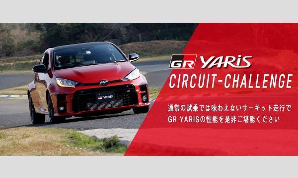 GR YARIS Circuit-Challenge in KOTA CIRCUIT 体験走行 イベント画像1