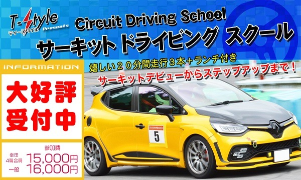 T-Style サーキット・ドライビング・スクール 5月20日(木) 午前 イベント画像1