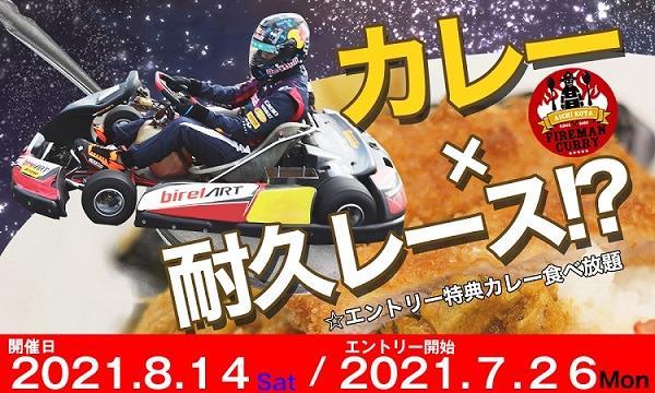 幸田サーキットyrp桐山のKOTA FIREMAN CURRY CUP 超カレー食べ耐 6Hイベント