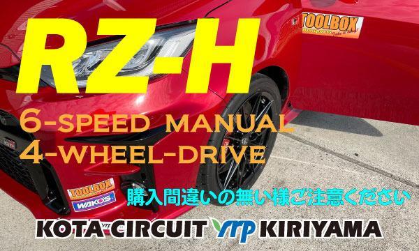 GR YARIS Circuit-Challenge in KOTA CIRCUIT スポーツ走行 イベント画像2