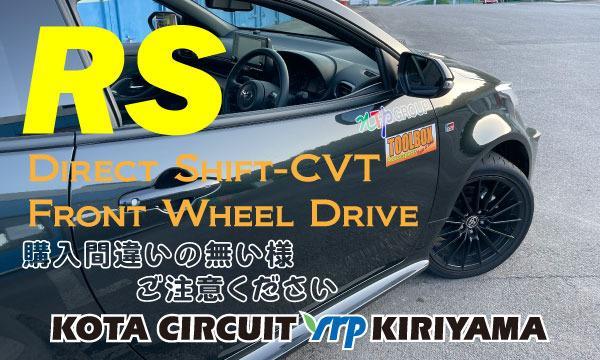 GR YARIS Circuit-Challenge in KOTA CIRCUIT スポーツ走行 イベント画像3