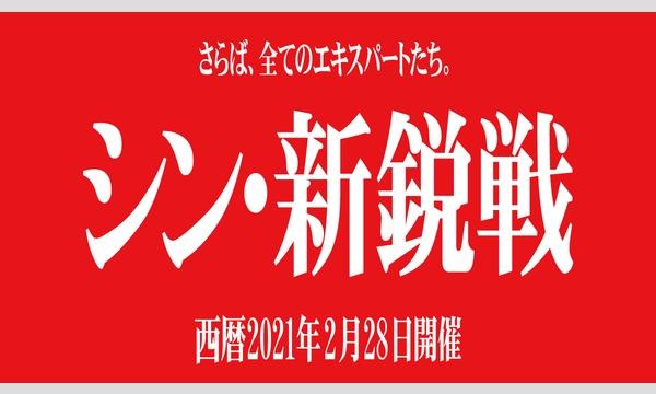 シン・新鋭戦 西暦2021年2月28日開催 イベント画像1
