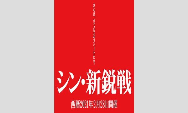 シン・新鋭戦 西暦2021年2月28日開催 イベント画像2
