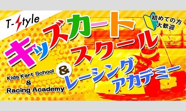 T-Style キッズスクール 3月14日(日) 8:30-10:00 イベント画像1