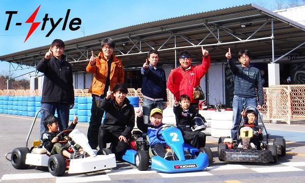 T-Style レーシングアカデミー 8月15日(日) 18:45-20:45 イベント画像2