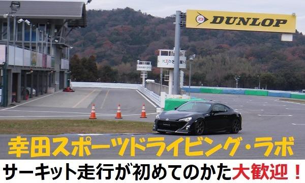 2020年 幸田スポーツドライビング・ラボ⑩ イベント画像1