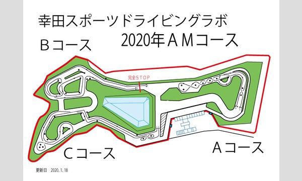 2020年 幸田スポーツドライビング・ラボ⑩ イベント画像2