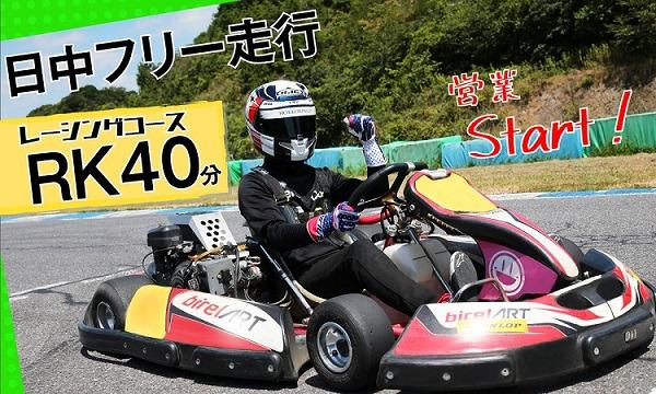 RK40分・レーシングコース レンタルカート40分間走行