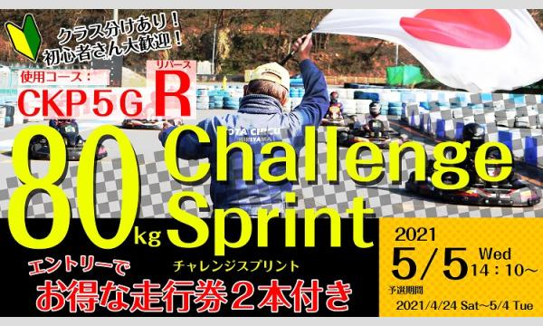 80kg チャレンジ・スプリント イベント画像1