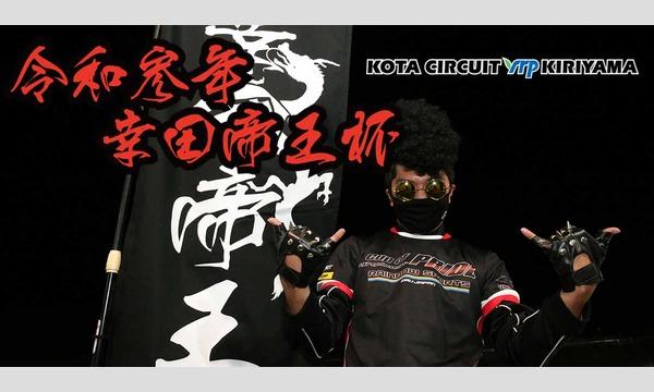 令和参年 幸田帝王杯 第四戦 イベント画像1