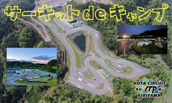 幸田サーキット de キャンプ! レーシングコース・ビフォアプラス イベント画像1