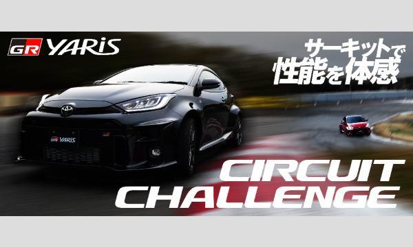 GR体験走行 〔GR YARIS CIRCUIT CHALLENGE in KOTA CIRCUIT〕 イベント画像1