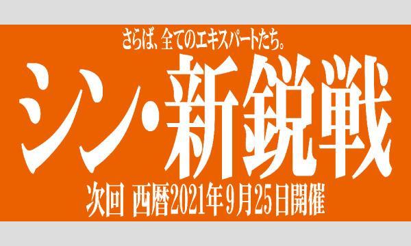 シン・新鋭戦 西暦2021年9月25日開催 イベント画像1