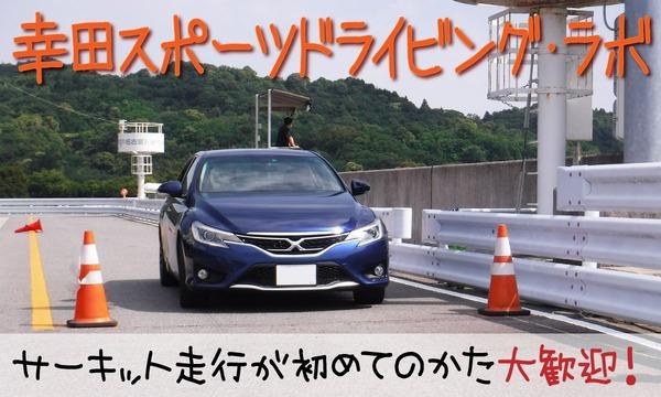 2021年 幸田スポーツドライビング・ラボ③ イベント画像1