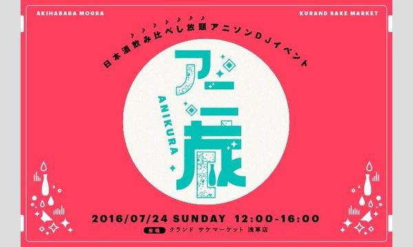 アニ蔵 -ANIKURA- イベント画像1