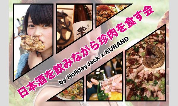 日本酒を飲みながら珍肉を食す会(5/1) イベント画像1