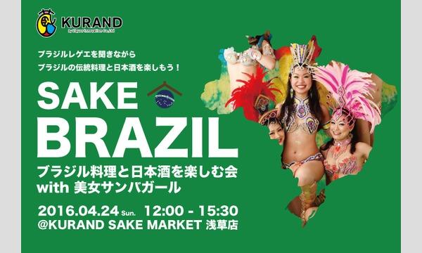 ブラジル料理と日本酒を楽しむ会 with 美女サンバガール イベント画像1