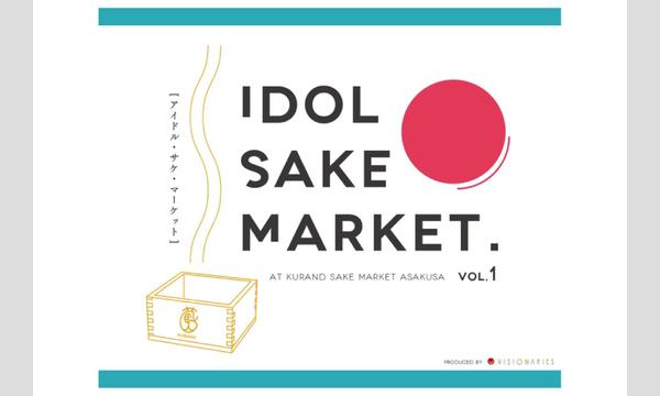 IDOL SAKE MARKET Vol.1 イベント画像1