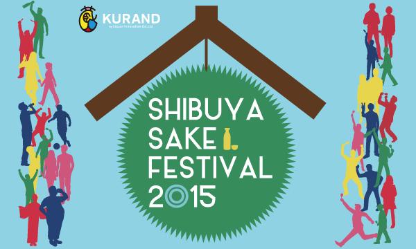 SHIBUYA SAKE FESTIVAL 2015 イベント画像1