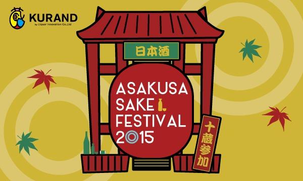 KURAND ASAKUSA SAKE FESTIVAL 2015 イベント画像1