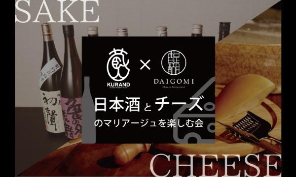 日本酒とチーズのマリアージュを楽しむ会 イベント画像1