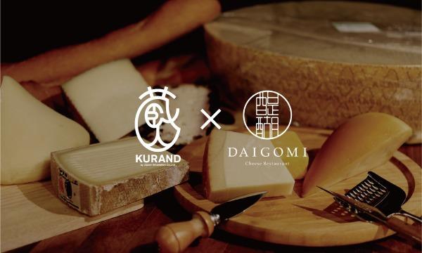 日本酒とチーズのマリアージュを楽しむ会 イベント画像2