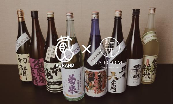日本酒とチーズのマリアージュを楽しむ会 イベント画像3