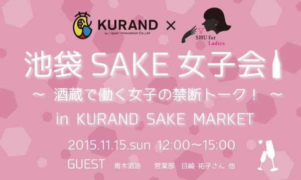 池袋SAKE女子会 イベント画像1