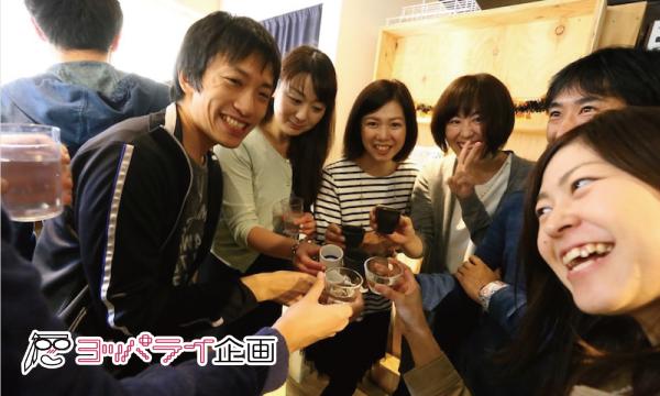 よっぱらうぇぃ大忘年会! イベント画像3
