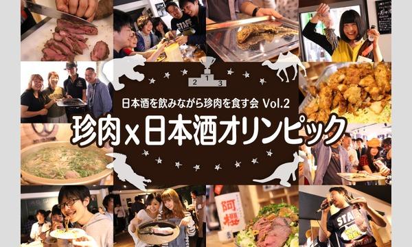 日本酒を飲みながら珍肉を食す会 Vol.2 〜珍肉x日本酒オリンピック〜【8/7】 イベント画像1