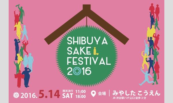 SHIBUYA SAKE FESTIVAL 2016 イベント画像1