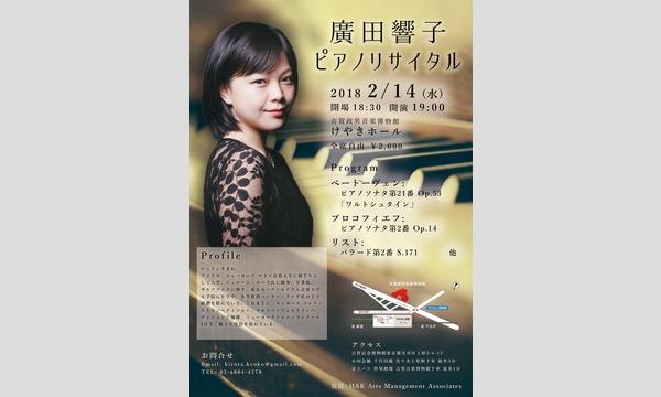 廣田響子 ピアノリサイタル in東京イベント