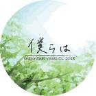 大阪大学アカペラサークル inspiritual voicesのイベント