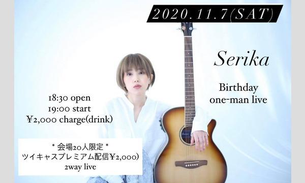 Serika Birthday one-man Live 2way配信 Live イベント画像1