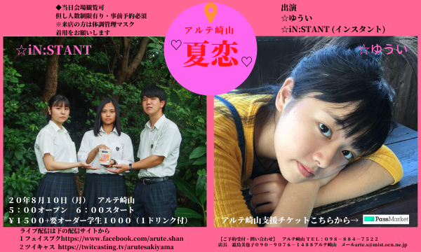 ~夏恋~2way Live配信 イベント画像1
