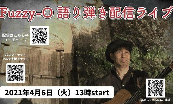 アルテ崎山 live イベント画像1