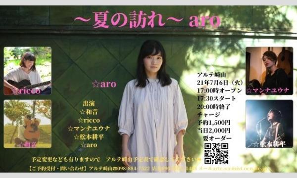 ~夏の訪れ~ aro  イベント画像1