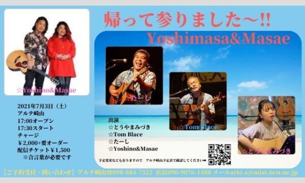 帰って参りました〜 Yoshimasa&Masae イベント画像1