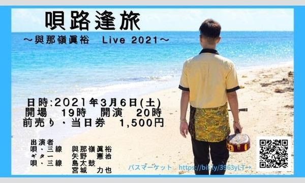 唄路逢旅 〜與那嶺眞裕 Live 2021〜2way 配信Live イベント画像1
