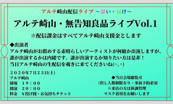 7/25無告知良品ライブVol.1  イベント画像1