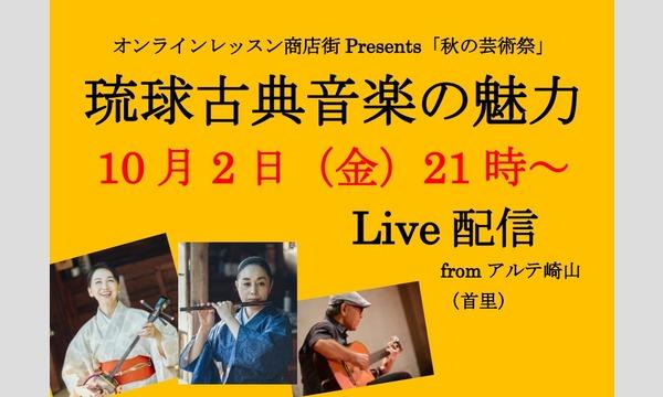 オンラインレッスン商店街Present「秋の芸術祭」 琉球古典音楽の魅力 イベント画像1