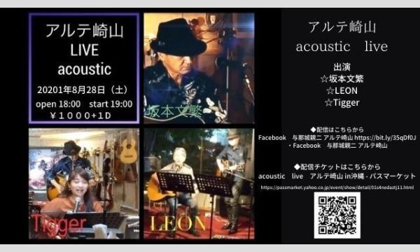 acoustic live アルテ崎山 イベント画像1
