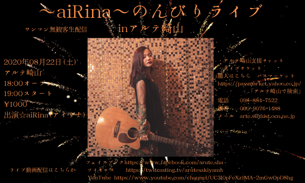 ~aiRina~のんびりライブ inアルテ崎山 イベント画像1