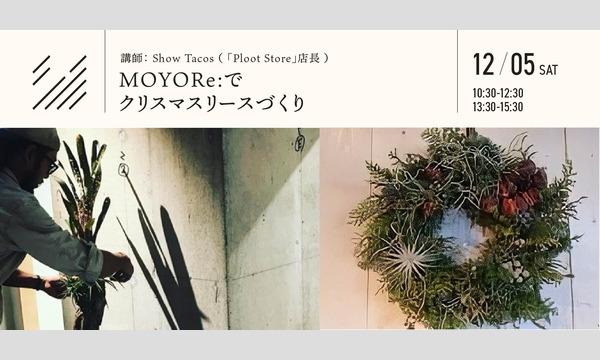 MOYORe:でクリスマスリースづくり イベント画像1
