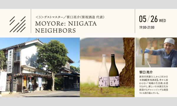 MOYORe: NIIGATA NEIGHBORS-モヨリニイガタネイバーズ- イベント画像1