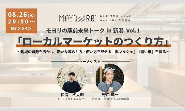 ローカルマーケットのつくり方~モヨリの駅前未来トークVol.1~ イベント画像1