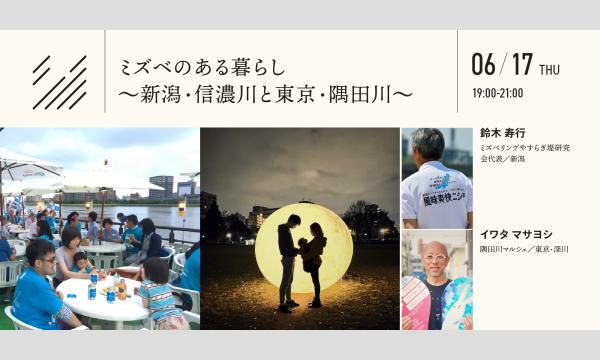 ミズベのある暮らし 〜新潟・信濃川と東京・隅田川〜 イベント画像1