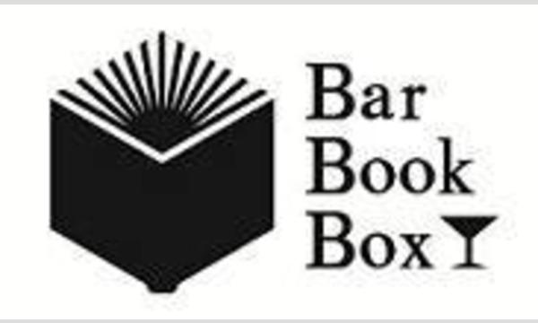 もよりのBar Book Box  ~移動式Book BarがMOYORe:で1日オープン! イベント画像2