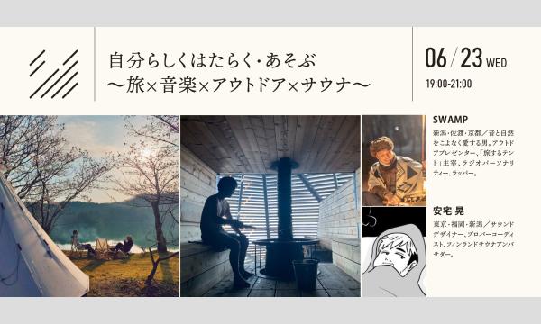 自分らしくはたらく・あそぶ ~旅×音楽×アウトドア×サウナ~ イベント画像1